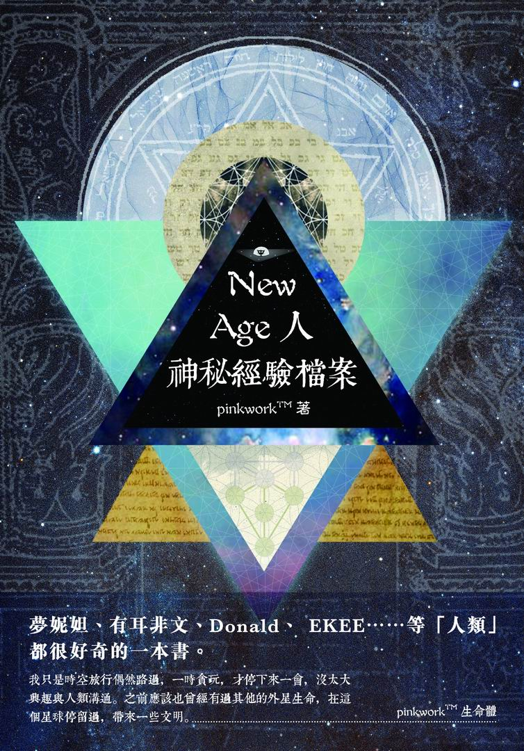 New Age人神秘經驗檔案-動物傳心師Samantha Yu