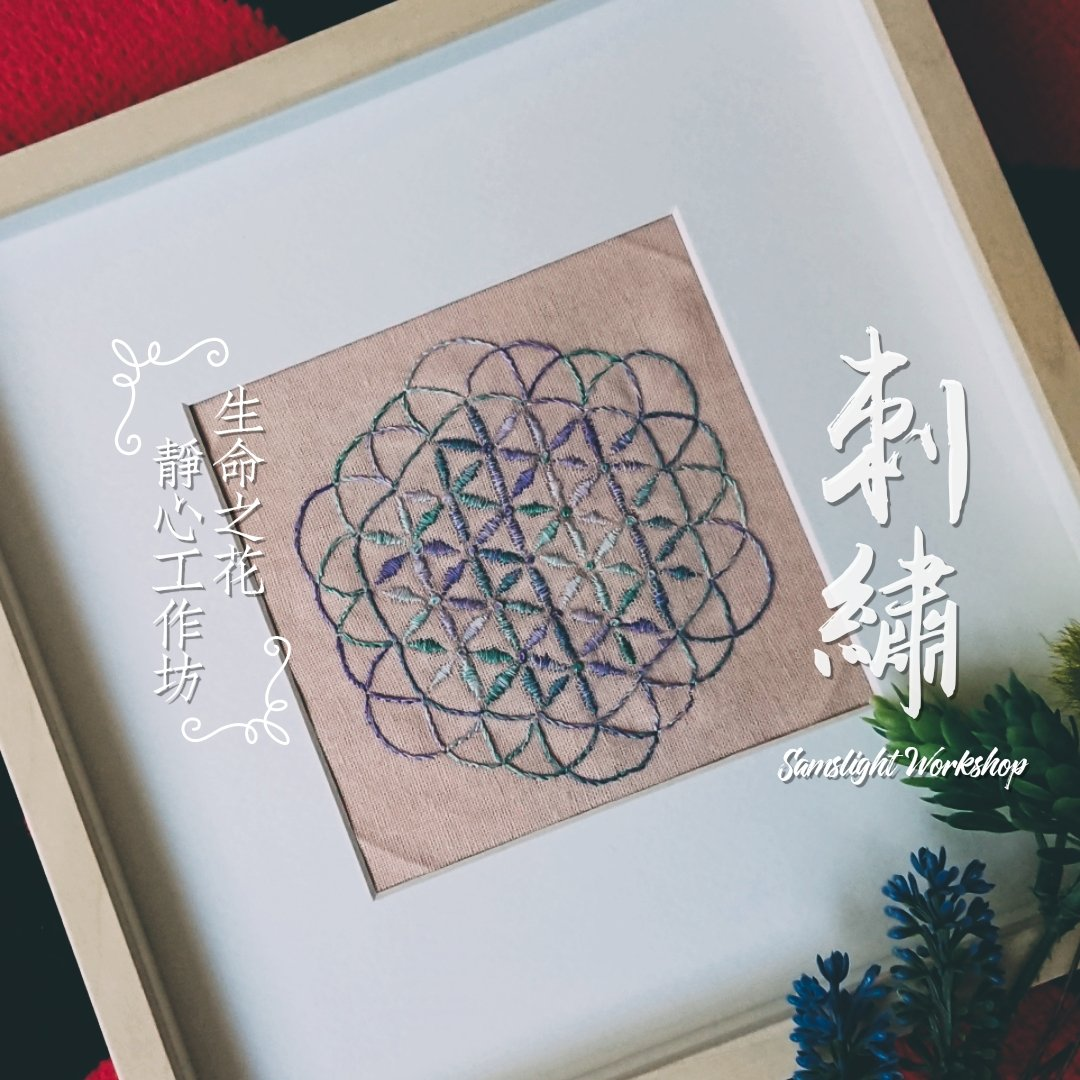 Embroidery Flower of Life Workshop 刺繡生命之花靜心工作坊