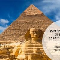 Egypt Spiritual Tour 埃及靈性之旅