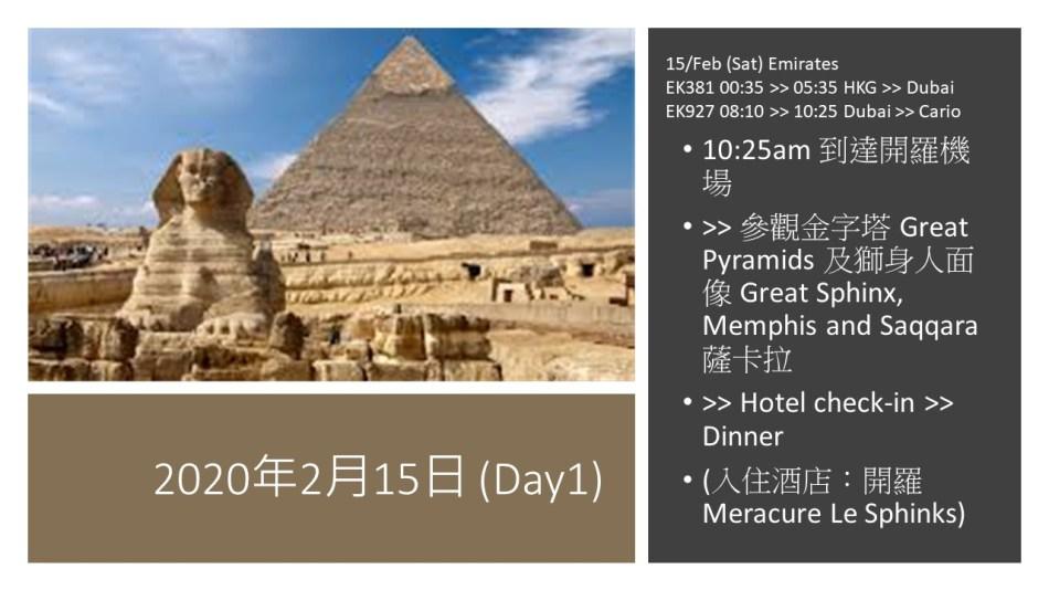 Egypt-day1