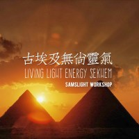 Living Light Energy Sekhem Energy Healing 古埃及無尚靈氣能量療癒
