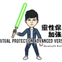 Spiritual Protection Advanced Version 靈性保護加強版