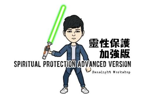 spiritual-protection-adv