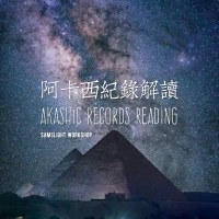 Akashic Records Reading 阿卡西記錄解讀