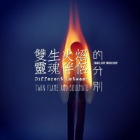 Difference between Twin Flame and Soulmate 雙生火焰和靈魂伴侶的分別