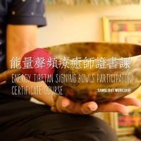 Energy Tibetan Singing Bowls Participator Certificate Course 能量聲頻療癒師證書課