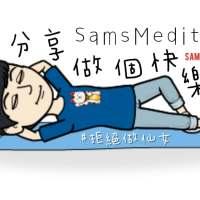 SamsMeditation 拒絕做仙女系列