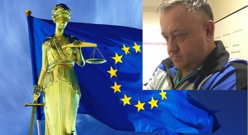 Европейский суд