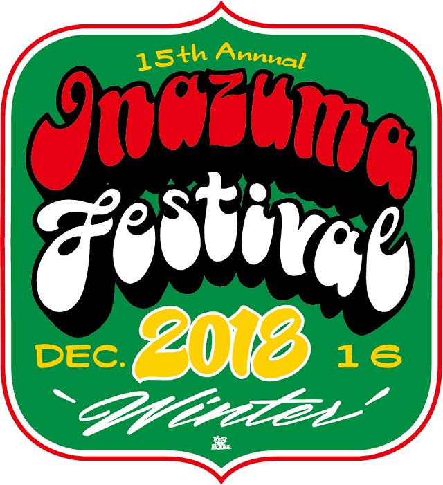【Blog】「稲妻フェスティバル2018出店」のお知らせ!