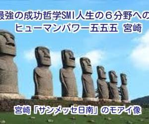 世界最強の成功哲学SMI人生の6分野への求道・藤岡穂積先生&大内雅司