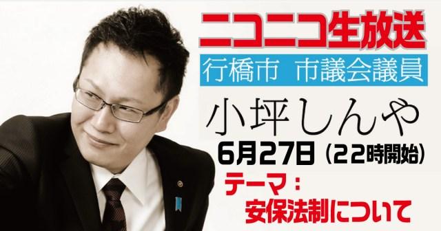 OGP(ニコ生1安保)