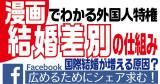 【拡散】漫画でわかる外国人特権?~日本人への結婚差別