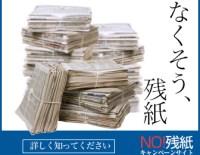 NO!残紙キャンペーンサイト