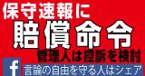 保守速報に200万円の賠償命令?管理人、控訴を検討【言論の自由を守る人はシェア】