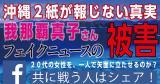 【沖縄二紙が報じない真実】我那覇真子さん、フェイクニュースの被害に【共に戦う者はシェア】