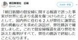 【朝日新聞からのお知らせ】名誉を傷つけられたなど 「慰安婦報道を巡り弊社を訴えた裁判がすべて、弊社の勝訴で終結しました」【実は、朝日の敗北】
