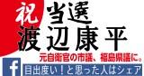【祝・当選】渡辺康平。元自衛官の市議、福島県議に。【目出度いと思った人はシェア】