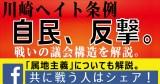 ヘイト条例の現在の動きについて。川崎市・自民市議団を応援しよう。属地主義とは何か【戦う人はシェア】