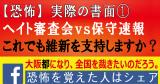【拡散】大阪ヘイト審査会vs保守速報、戦いの系譜。実際の書面1【恐怖を覚えた人はシェア】