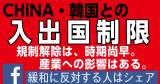 CHINA・韓国などとの入国制限の継続を求める。日本人には自粛を強いた。【緩和に反対する人はシェア】