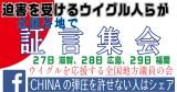 【拡散】全国各地でウイグル証言集会(滋賀・広島・福岡)【CHINAの弾圧と戦う人はシェア】