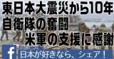 【東日本大震災】自衛隊の奮闘、そして米軍の支援に感謝を。