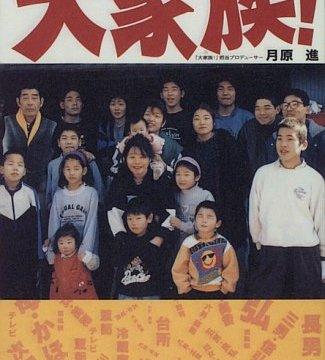 石田 大 さん 離婚 家族