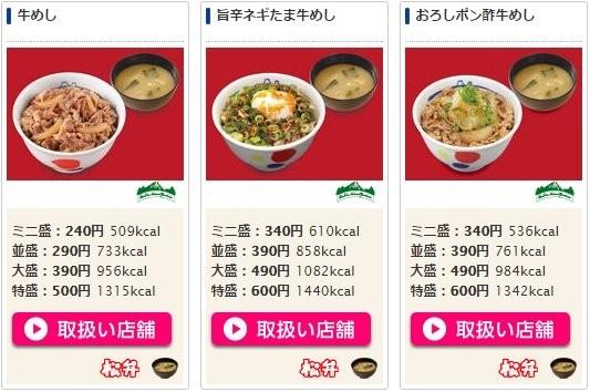 [Sad news] Matsuya, reduce the amount of cattle rice