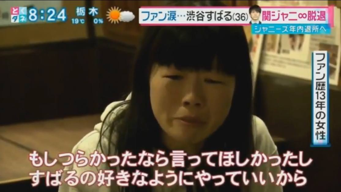 Janiota, I will cry out of Subaru Shibuya