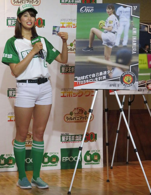 Ami Inamura (22) is a professional baseball card. First for the first time outside the players