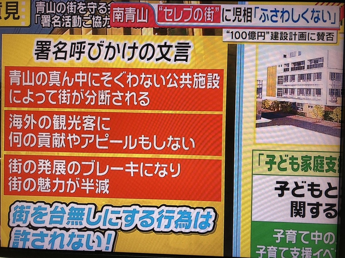 "The Aoyama child consultation office construction opposition movement is too interesting wwww ""It does not match Aoyama"" ""Brand is falling"" ""Attractiveness is halved"""