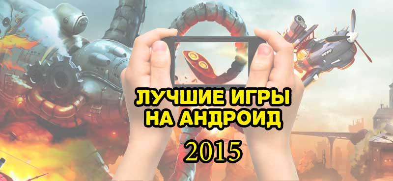 Лучшие игры на Андроид 2015 года