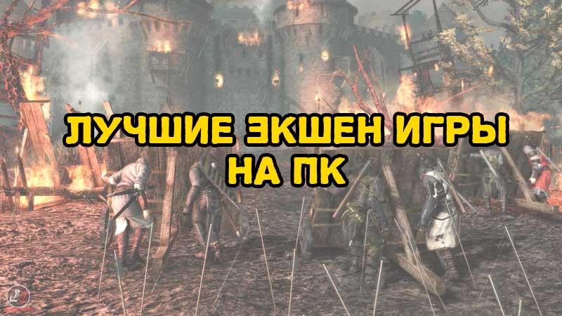 Лучшие экшен игры на ПК