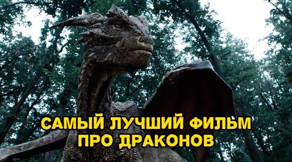 Самый лучший фильм про драконов