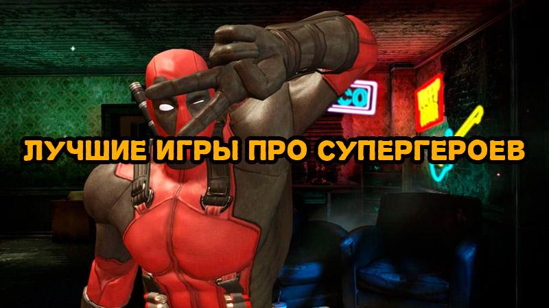 ТОП 10 игр про супергерои на ПК