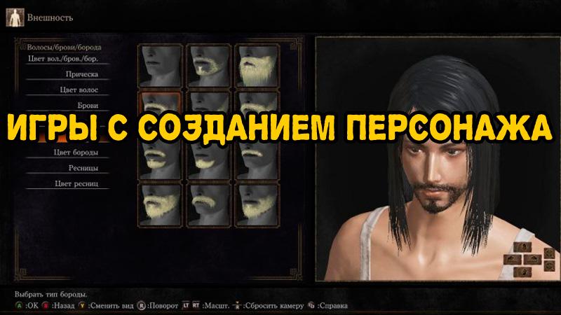 Игры с созданием персонажа на пк