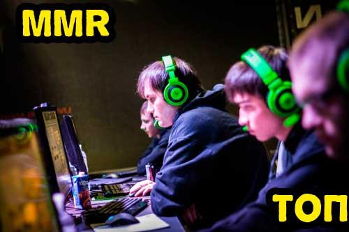 Игроки с самым большим MMR в дота 2
