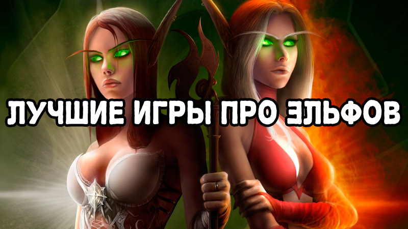 ТОП 10 Игры про Эльфов на ПК