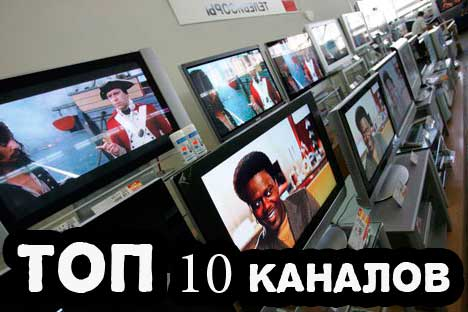 Топ 10 ТВ каналов