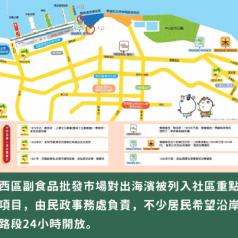 關注西區海濱公共空間 開放時間不足