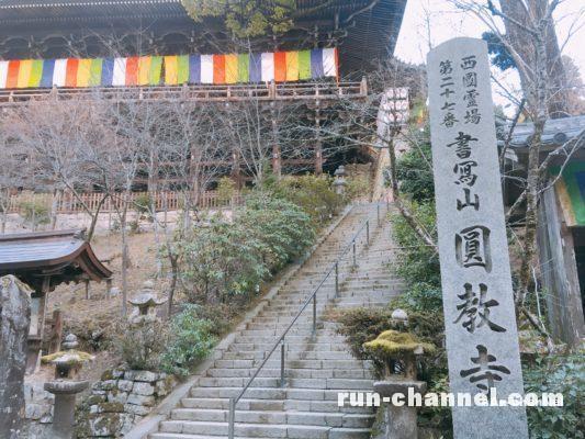 書写山トレッキング ! 西の比叡山『圓教寺』へ♪