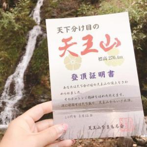 【天王山50回登頂チャレンジ 3/50】十方山(じっぽうやま)~水無瀬の滝ルート♪