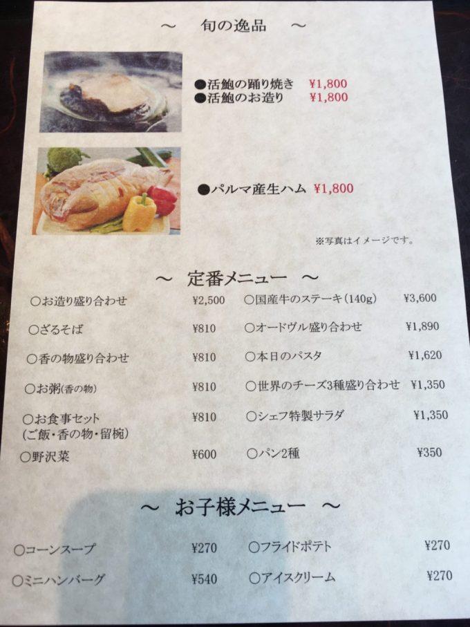 東急ハーベスト旧軽井沢レストランAvantの追加メニュー