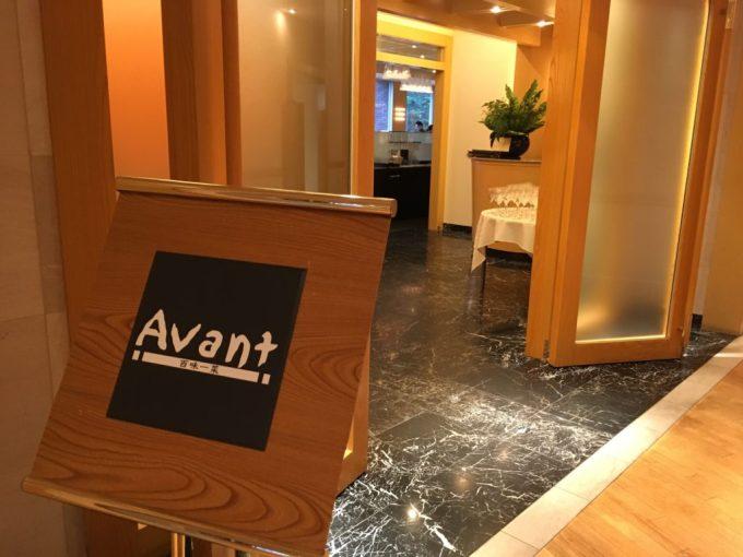 東急ハーベスト旧軽井沢のレストラン『Avant』