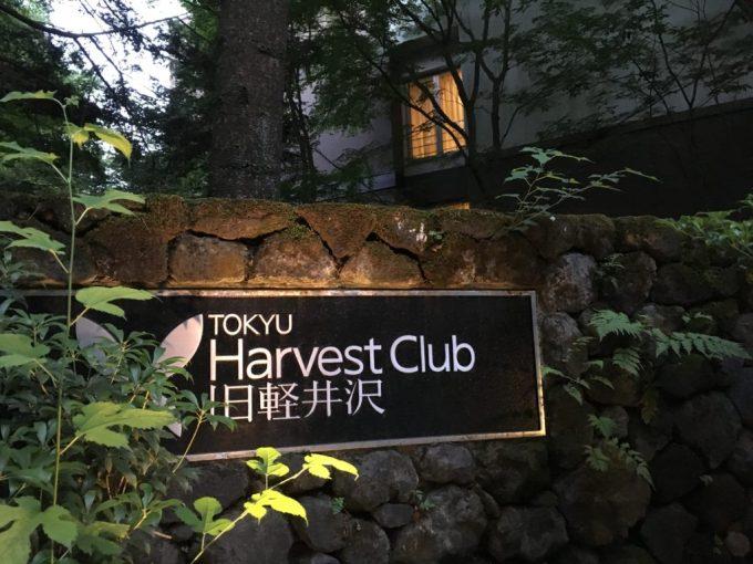 東急ハーベスト旧軽井沢の入口