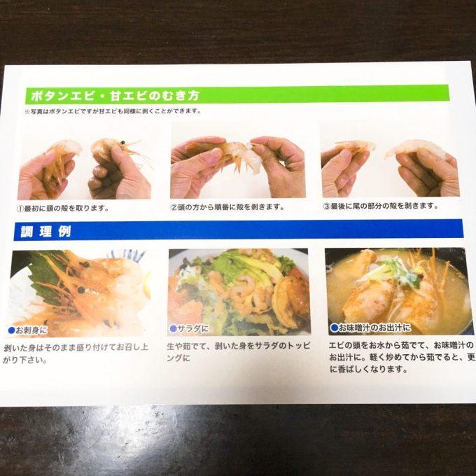 ふるさと納税の返礼品『北海道白老町の牡丹えび』食べ方説明書