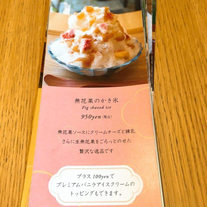 麻布十番麻布野菜菓子の無花果のかき氷メニュー