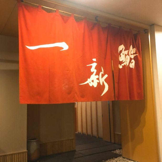 関東IT健保の鮨一新の暖簾