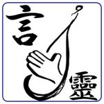 癒しのロゴ369