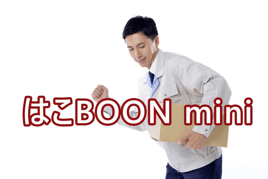 80サイズ(10kg)までOK!新サービス『はこBOON mini』の特徴&料金表